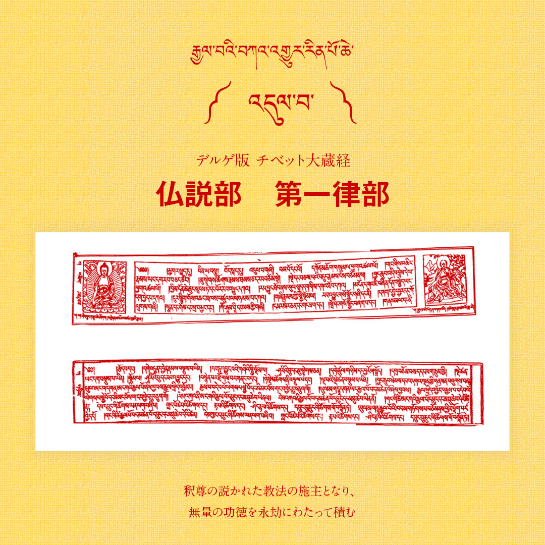 MMBA | 文殊師利大乗仏教会 | 仏説部第一・律部 13帙